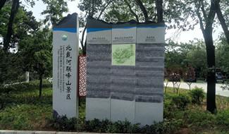 秦皇岛联峰山公园标识系统案例