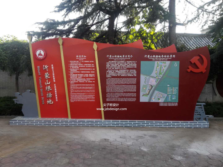 沂蒙山革命根据地标识案例