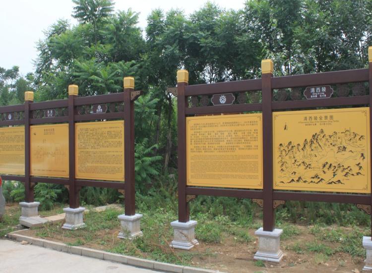 清西陵景区标识牌设计案例