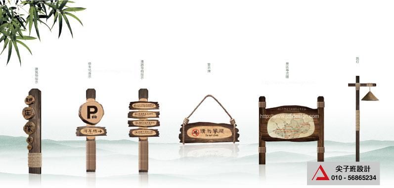 沾化乡村旅游标识导视设计案例