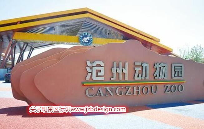 沧州动物园标识导视系统案例