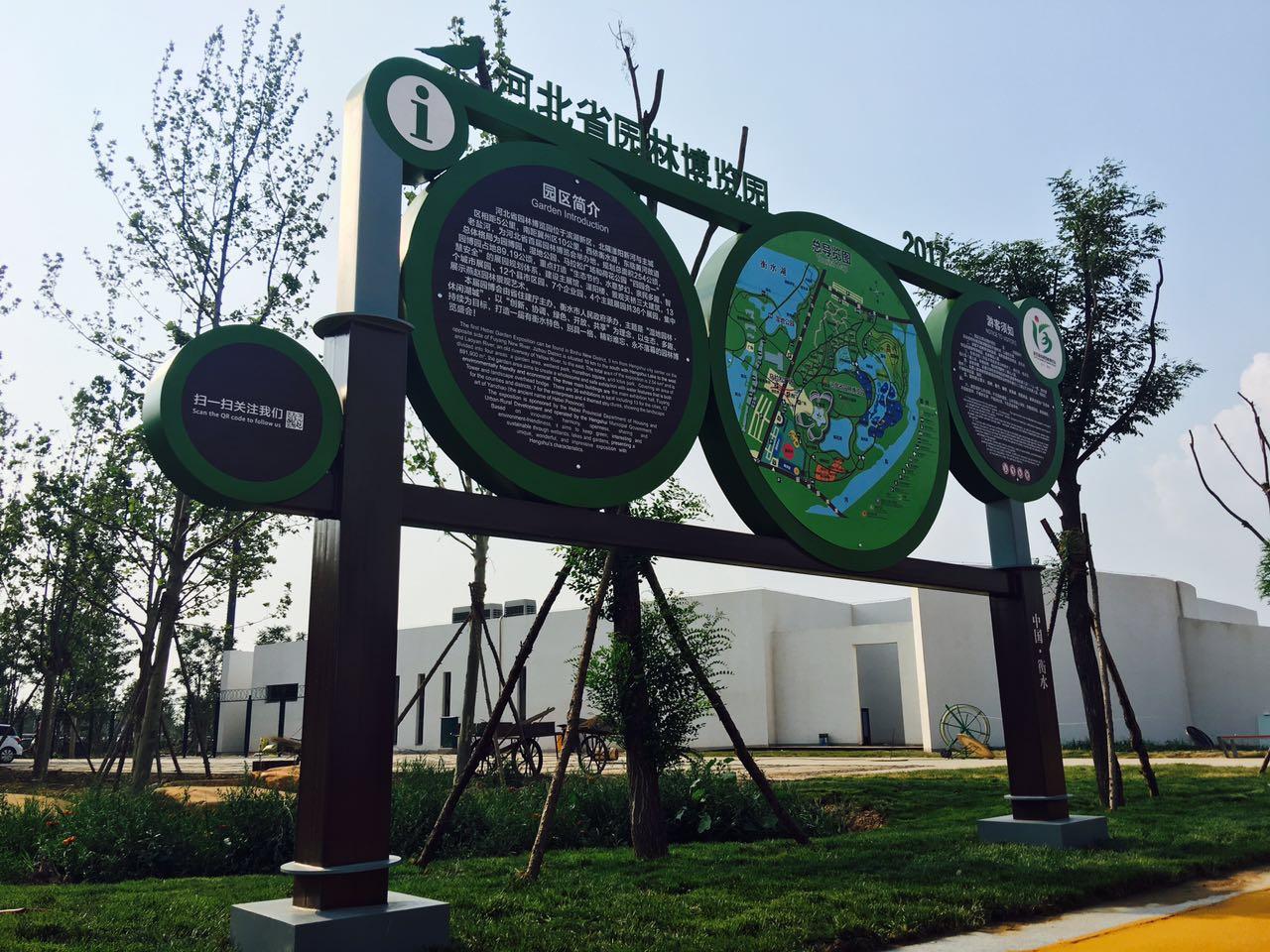 河北首届园林博览会标识系统设计案例